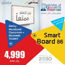 رخصة (Mozabook Classroom + Mozaweb Student) +سبورة ذكية Smart Board WP-86