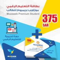 بطاقة الطالب للتعليم  الرقمي +دورة تدريبية للتعليم الرقمي