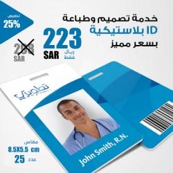 خدمة تصميم وطباعة بطاقة ID بلاستيكية