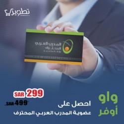 عضوية المدرب العربي المحترف