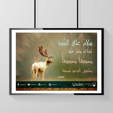 سلام على الدنيا إن لم يكن فيها صديقا صدوقا صادق الوعد منصفا
