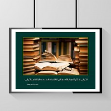 التجارب لا تقرأ في الكتب ولكن الكتب تساعد على الانتفاع بالتجارب
