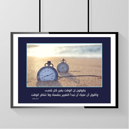 يقولون إن الوقت يغير كل شئ ، و أقول إن عليك أن تبدأ التغير بنفسك و لا تنتظر الوقت