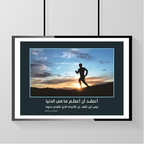أعتقد أن أعظم ما في الدنيا ليس أين تقف، بل الاتجاه الذي تتقدم نحوه