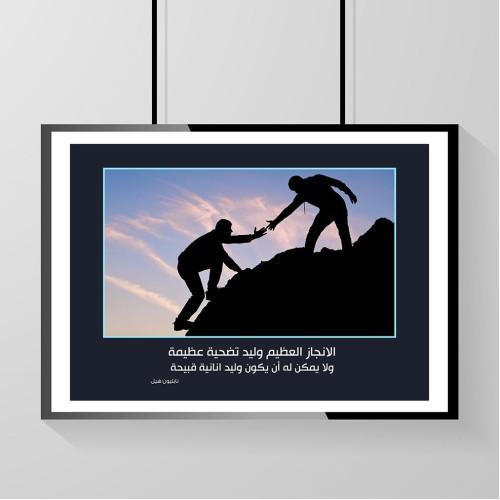 الانجاز العظيم وليد تضحية عظيمة , ولا يمكن له أن يكون وليد انانية قبيحة