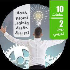 خدمة تصميم وتطوير حقيبة تدريبية 10 ساعات