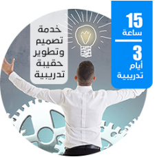 خدمة تصميم وتطوير حقيبة تدريبية 15 ساعة