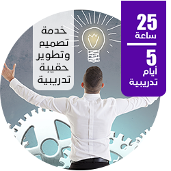 خدمة تصميم وتطوير حقيبة تدريبية مدتها 25 ساعة