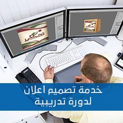 خدمة تصميم اعلان لدورة تدريبية