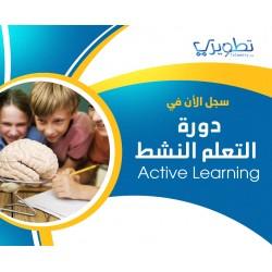 دورة التعلم النشط