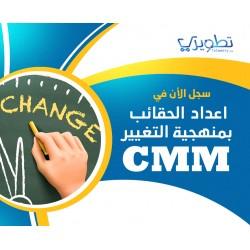 إعداد الحقائب التدريبية بمنهجية التغيير CMM