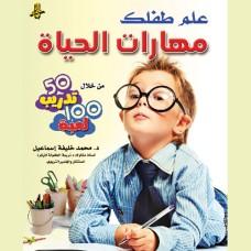 كتاب علم طفلك مهارات الحياة