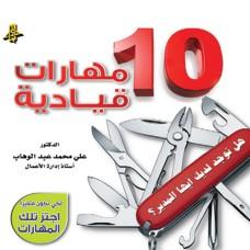 كتاب 10 مهارات قيادية