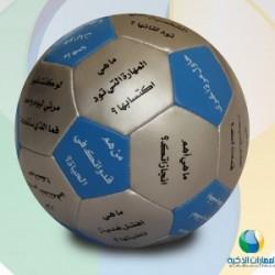 كرة التعارف