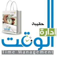 حقيبة إدارة الوقت