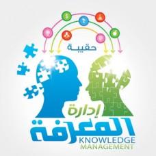 حقيبة إدارة المعرفة