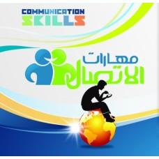حقيبة مهارات الاتصال