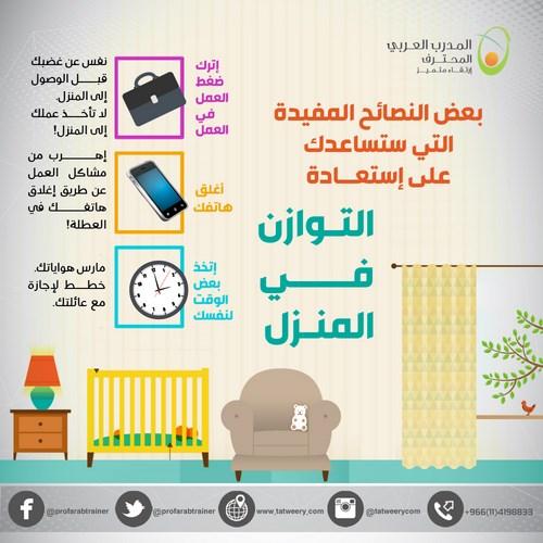 بعض النصائح المفيدة التي ستساعدك على إستعادة التوازن في المنزل